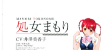 Mamori Tokonome