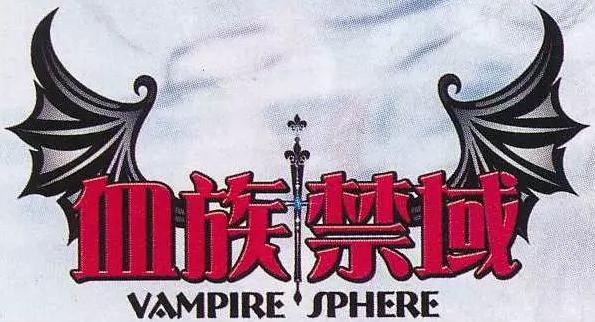 File:Vampiresphere2logotemp.png