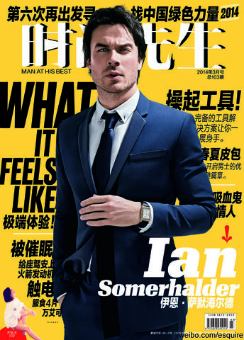 File:Esquire China 2014-03.jpg