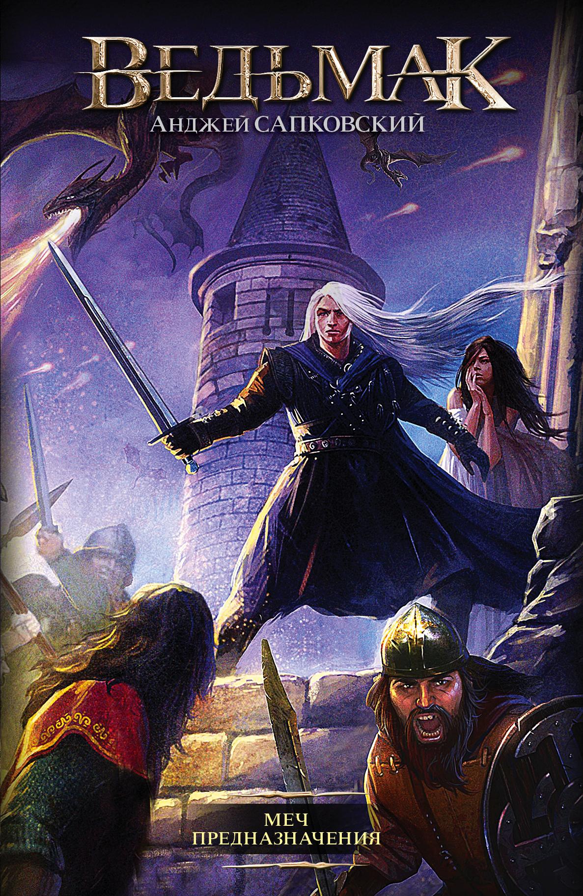 Скачать меч предназначения книга