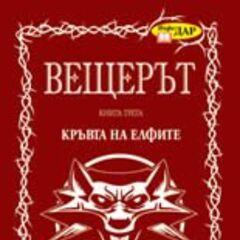 Болгарская обложка