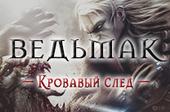 Ведьмак Кровавый след (рус) 01 (загл)