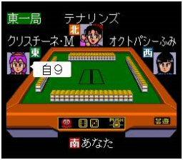 File:Gambler Jiko Chuushinha - Mahjong Kouisen.jpg