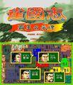 JyangokushiHaohnoSaihaiARC.jpg