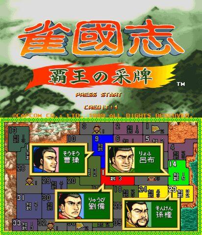 File:JyangokushiHaohnoSaihaiARC.jpg