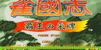 Jyangokushi : Haoh no Saihai