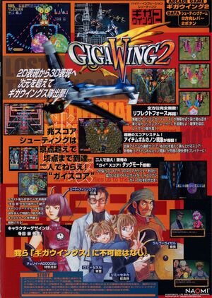 GigaWing2ARC