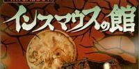 Insmouse no Yakata