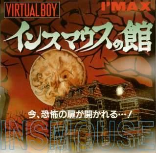 File:InsmouseNoYakataVBjp.jpg