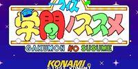 Quiz Gakumon no Susume