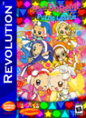 Ojamajo DoReMi Puzzle League Box Art 1