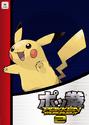 Pokken Tournament 2 amiibo card - Pikachu