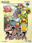 Nintendo All-Star Dairantou Smash Brothers - PORTADA