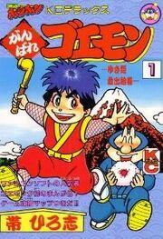 Ebisumaru manga.jpg