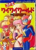 Wai Wai World Game Book portada