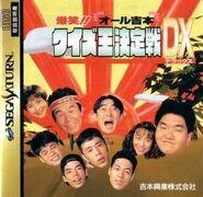 BakushouYoshimoto1