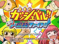 KNGB! - Go! Go! Mamono Fight!! TITULO.jpg