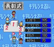 Kiteretsu Daihyakka SNES captura4.png