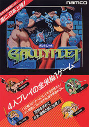 Gauntlet - arcade jap.jpg
