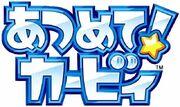 Atsumete Kirby logo