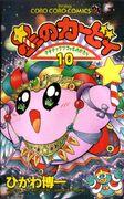 Hoshi no Kirby Dedede de Pupupu na Monogatari