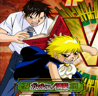 Zatch & Kiyo Yuujou Tag Battle.png