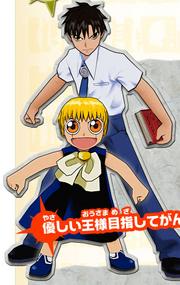 Zatch & Kiyo Mamodo Fury.png