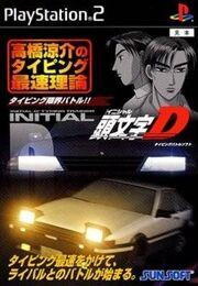 Initial D - Takahashi Ryosuke no Typing Saisoku Riron - Portada.jpg