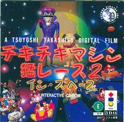 Chiki Chiki Machine Mou-Race 2.jpg