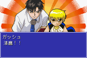 Zatch & Kiyo2 - KNGB Unare! Yuujou no Zakeru 2