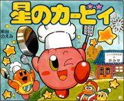 Hoshi no Kirby Maeda Noemi