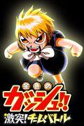 Konjiki no Gashbell!! Gekitotsu! Team Battle 03