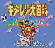 Kiteretsu Daihyakka SNES título.png