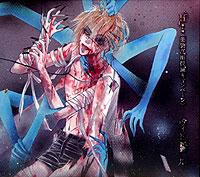 File:Vidoll yakubutsu.jpg