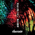 Chariots 1