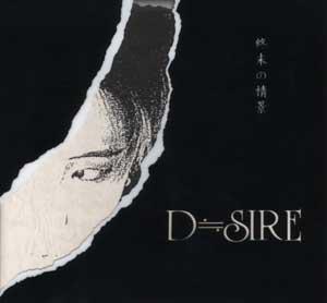 File:DSIRE Finale.jpg