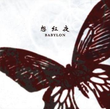 File:BABYLON .jpg