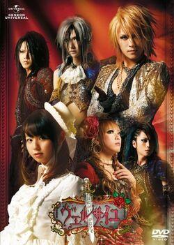 Versailles OnegaiKanaete Regular