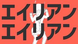 "Image of ""エイリアンエイリアン (Alien Alien)"""