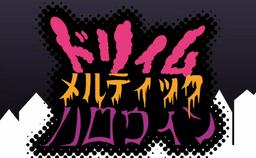 """Image of """"ドリィムメルティックハロウィン (Dream Meltic Halloween)"""""""