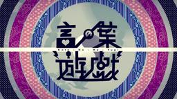 "Image of ""言ノ葉遊戯 (Koto-No-Ha-Yugi)"""