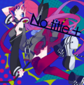ギガP - No title+
