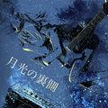 Hikari 6th Album.jpg