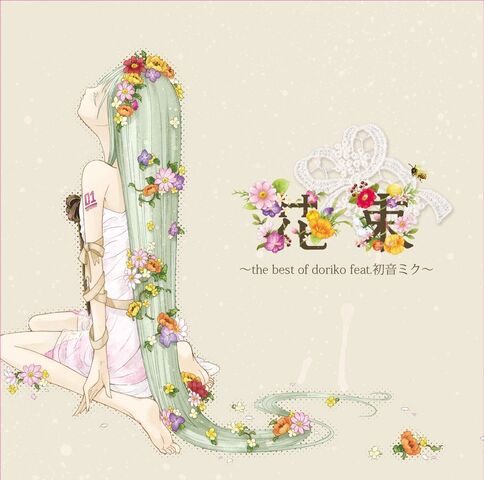 File:Doriko - 花束~the best of doriko feat. 初音ミク~ (2012).jpg