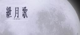 "Image of ""紲月歌 (Setsugetsuka)"""