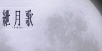 紲月歌 (Setsugetsuka)