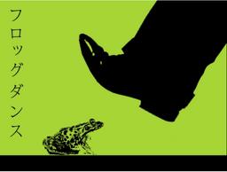 "Image of ""フロッグダンス (Frog Dance)"""