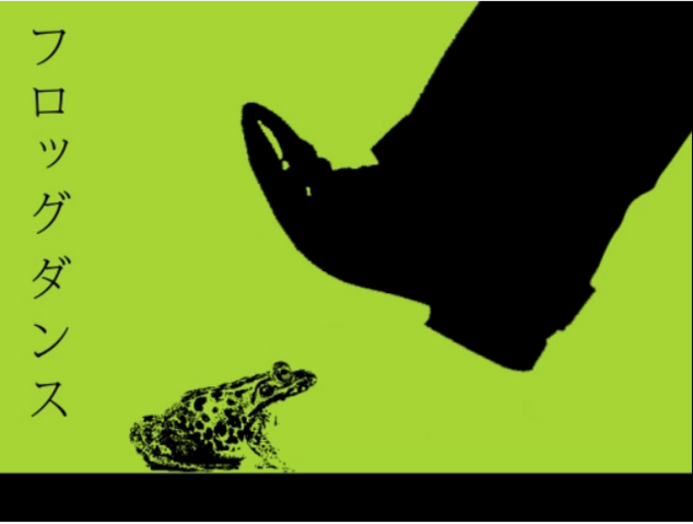 File:Frogdance.png