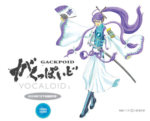 File:Illu Kentaro Vocaloid Kamui Gakupo img-4.jpg
