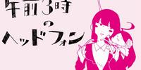 午前3時のヘッドフォン (Gozen Sanji no Headphone)